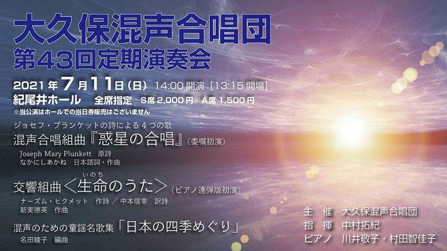 大久保混声合唱団 第43回定期演奏会 2021年7月11日(日) 14:00開演 規模いホール